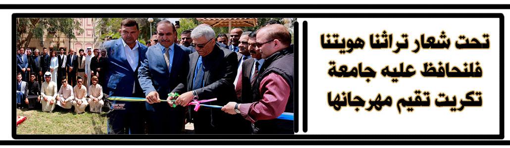 تحت شعار تراثنا هويتنا فلنحافظ عليه جامعة تكريت تقيم مهرجانها التراثي