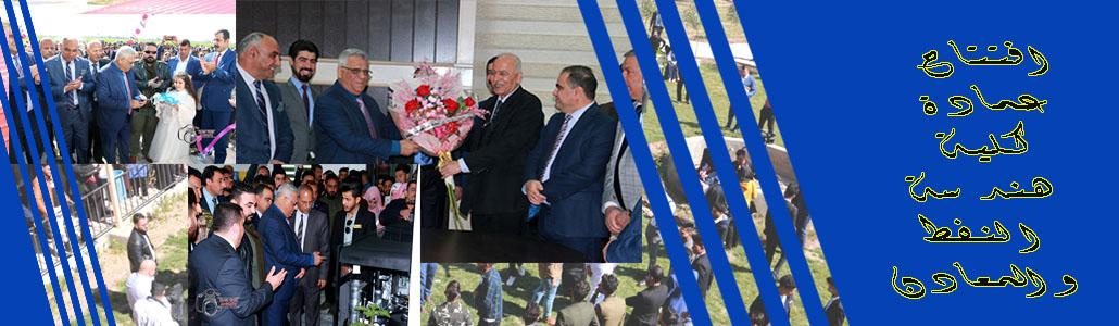 بعد ان كانت خطاً للصد اثناء العمليات العسكرية ... افتتاح بناية عمادة كلية هندسة النفط الجديدة
