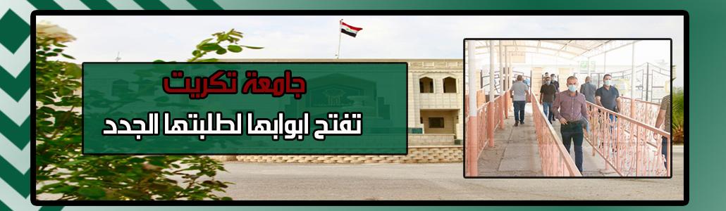 جامعة تكريت تفتح ابوابها لطلبتها الجدد تحت اشراف مباشر من قبل رئيسها