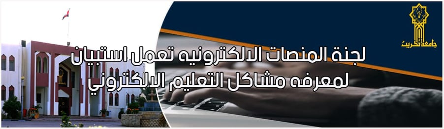 لجنة المنصات الالكترونيه تعمل استبيان لمعرفه مشاكل التعليم الالكتروني