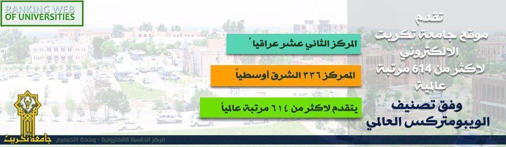 Tikrit university website