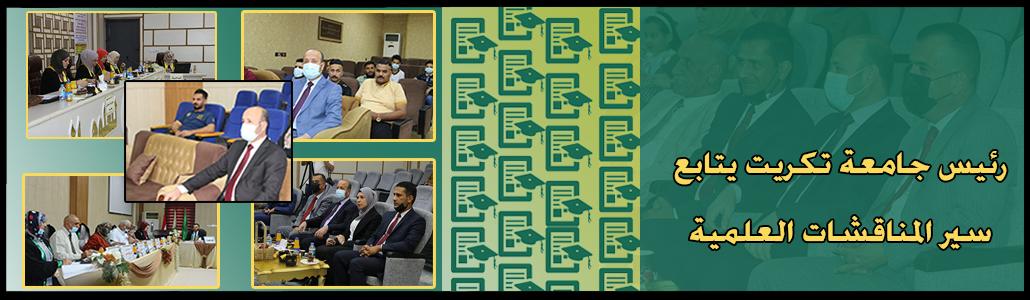 رئيس جامعة تكريت يتابع سير المناقشات العلمية في كليات الجامعة