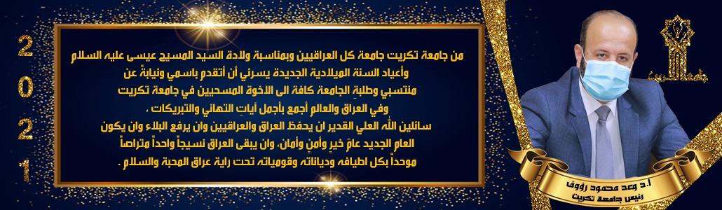 بمناسبة العام الجديد تهنئة من السيد رئيس جامعة تكريت الى الاخوة المسيحيين.